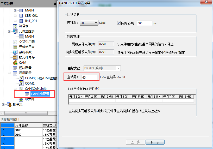 IS620P伺服驱动器与H3U系列PLC之间使用CANLink通讯时的故障处理